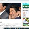 森加計さくらの元安倍総理、菅総理