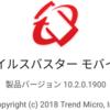 ウイルスバスター モバイル バージョン 10.2.0.1900