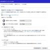 Windows10 が来て(その12)  落ち穂拾い(随時更新)