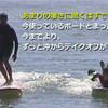 休日の満足度を倍増させるすごいボード❝Best3❞、大阪店中古情報