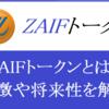 取引所ザイフ(Zaif)のザイフトークンとは?特徴や将来性について解説