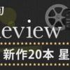 映画「Fukushima50」・キネ旬レビューで「☆私は薦めない」獲得