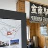 【HOKKAIDO LOVE! 6日間周遊パス】北海道一周旅行記(6日目)帯広→室蘭→札幌