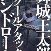 レビュー:舞城王太郎『スクールアタック・シンドローム』