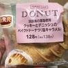 ファミリーマート クッキーとデニッシュのベイクドドーナツ 塩キャラメル  食べてみました