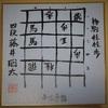 順位戦・C級2組藤井聡太六段vs三枚堂達也六段戦