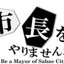 鯖江市地域活性化プランコンテスト