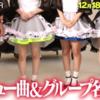 【モンスターアイドル】第5話を見たネタバレ感想 最終オーディション終了!グループ名は松本推しの豆柴の大群