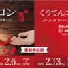 【福岡市恋活・婚活出会い】帰ってきたくうてんコン