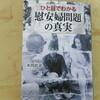 書籍紹介:「ひと目でわかる 慰安婦問題の真実」