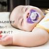 【育児】赤ちゃんの体重が増えない!母乳外来って?