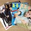 「AERA」やっと4冊そろいました。