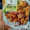 コンビニで買えるタンパク質!セブンイレブン『香ばしい焼鳥炭火焼』はサラダチキンに飽きたときに最高!