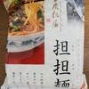 【おうち中華】横浜中華街 重慶飯店の担々麺と麻婆豆腐【麻辣】
