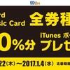エディオンでiTunesカード10%増量キャンペーン開催中 (2017年1月4日まで)