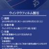 8月1日(木)~8月31日(土)キャンペーンのお知らせ