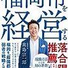 【書評】批判よりも提案を。実践と数字でリーダーシップを示せ!『福岡市を経営する』