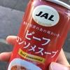 おいしいコンソメスープ【レビュー】『JAL ビーフコンソメスープ』