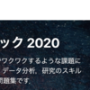 「言語処理100本ノック 2020」をPythonで解く