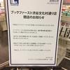ブックファースト渋谷文化村通り店の閉店とBOOK LAB TOKYO