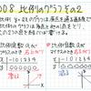 手書きの資料(中学生) 2016_11_01