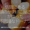 517食目「佐賀にある老舗のかまぼこ屋さんが作った不思議なドーナツ」佐賀で今ひそかなブームの新感覚ドーナツを食べてみた