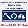 【第五弾】AKB48 15周年記念コラボ企画