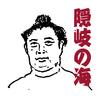 大相撲九月場所、2敗力士が5人。