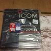 ICOMの無線機 IC−275の修理   ープロローグー