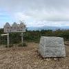 【百名山】スリルある鎖場を楽しめる山 武尊山