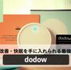 不眠症改善!? 素早く眠れる事のできる最強アイテム「Dodow」#40