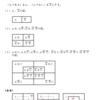 論理問題・解説(4)