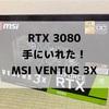 RTX3080を手に入れた!!!