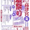 高津宮 夏祭り