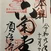 御朱印集め 頂法寺(六角堂):京都