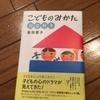 柴田愛子さん講演会 残席情報!