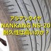 ナンカンNS-20の耐久性は高い?低い? 4年履き続けた結果