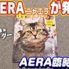 """猫化したAERA「NyAERA(ニャエラ)」が2021年もやって来た!~表紙は岩合光昭氏撮影のベーコン~テーマは""""猫と感染症"""""""