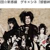 中村倫也company〜「やっぱり舞台の熱量ってすごいです。」