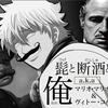 2021.08.13/断禁酒・抗嫌酒薬/EP0086~髭と断酒と俺~