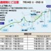 7月24日、25日、オリンピック自転車ロードレース競技!神奈中、迂回・運休に注意!