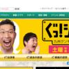 【TVQ・ぐっ!ジョブ!】九州(を)ゲンキ(にする)主義のTV番組とは
