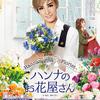 花組『ハンナのお花屋さん』感想【2017.10】