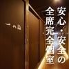 【オススメ5店】高槻(大阪)にある居酒屋が人気のお店