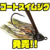 【ギャンブラー】尖ったヘッドが特徴的なジグ「ゴートスイムジグ」発売!