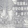 「週刊少年マガジン・31号」なーんて☆ねっ!