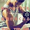 Tarzan 2014/12/11 軽いウェイトでも筋肉が太くなる新理論