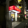 【今週のラーメン830】 らーめん 陸 (東京・上町) らーめん(普通)