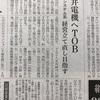 3/23 秀和システムズHDが船井電機へのTOBを発表。 株価はそれ以前から不自然な上昇をしていた?