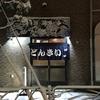 東京 新小岩 魚河岸料理「どんきい」 鰤刺し